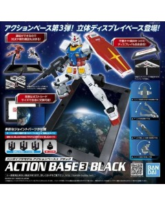 Gundam - Action Base 3 Black