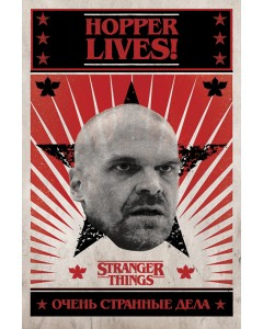 Stranger Things - grand poster Hopper Lives (61 x 91,5 cm)