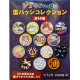 Ghibli - Badge 1 EXEMPLAIRE AU HASARD